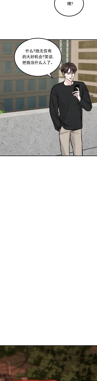 《限量发行》BL漫画:第一话在线阅读&全本全集资源